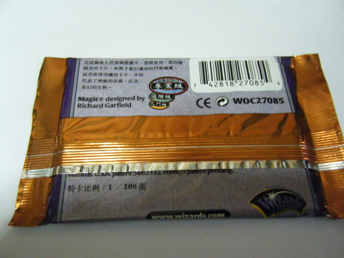 アポカリプス ブースター 3パックセット 中国語版_画像3