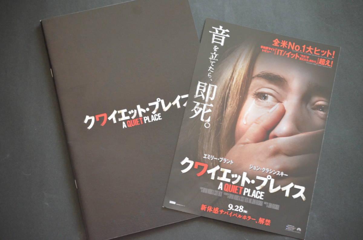 ◆映画『クワイエット・プレイス』宣伝販促プレスシート(非売品)
