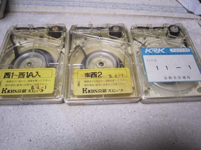 希少品!京都市交通局 市バス8トラテープ まとめて15本セット_画像4