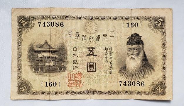 【古銭】 五圓 大正武内5円 大正兌換銀行券5円 五円 古紙幣 古札