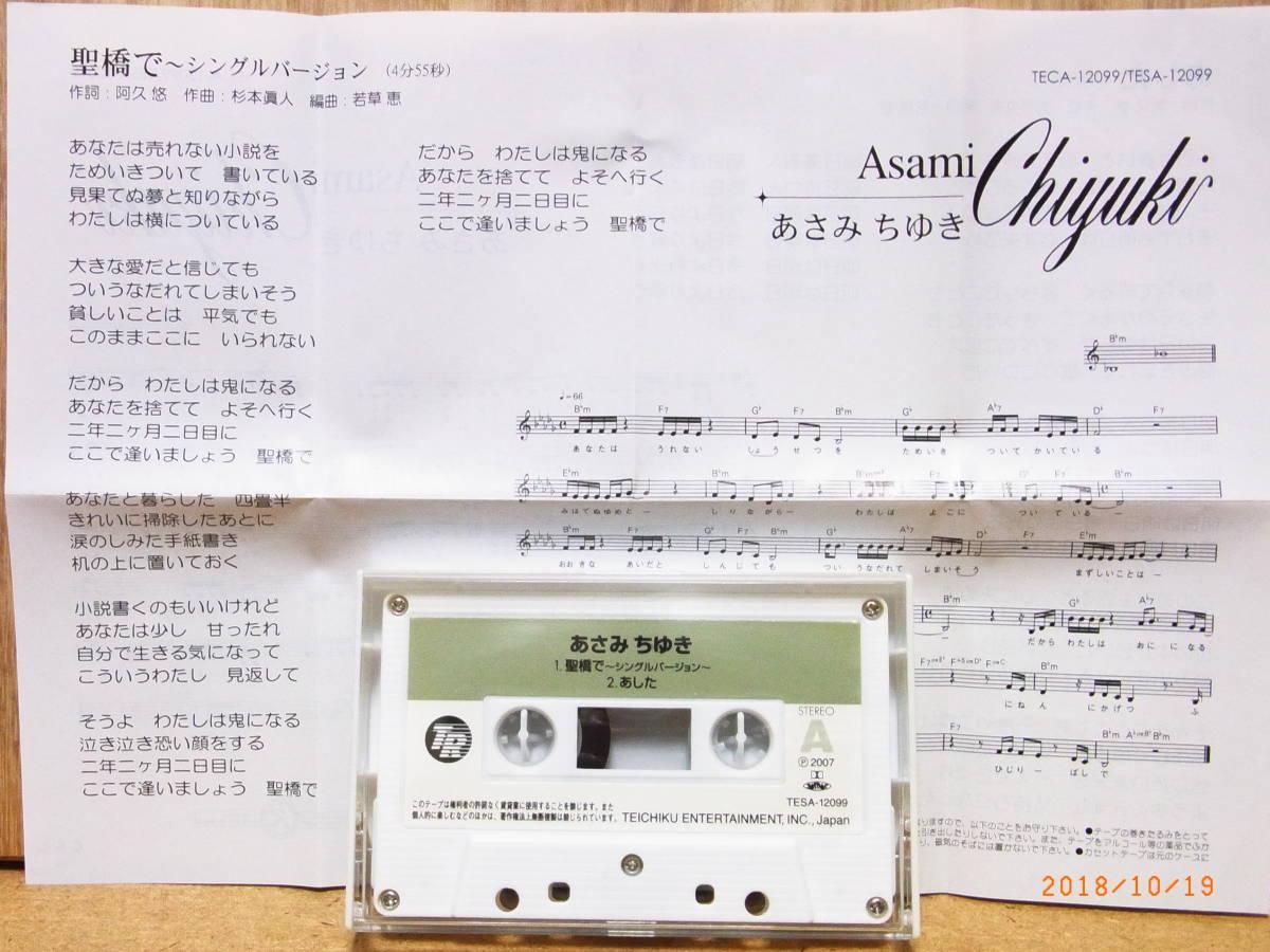 カセットシングル / あさみちゆき ~聖橋で~ / 2007 / テイチク_画像5