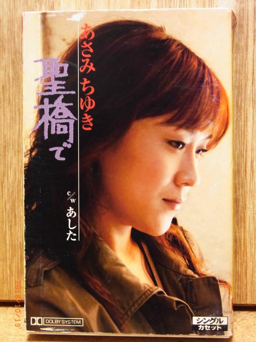 カセットシングル / あさみちゆき ~聖橋で~ / 2007 / テイチク