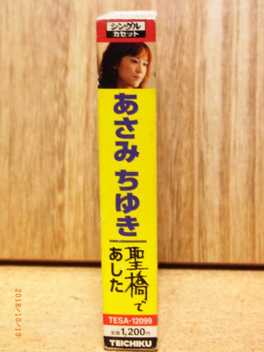 カセットシングル / あさみちゆき ~聖橋で~ / 2007 / テイチク_画像2
