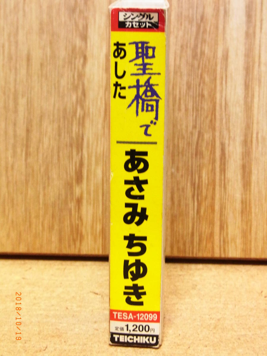 カセットシングル / あさみちゆき ~聖橋で~ / 2007 / テイチク_画像3