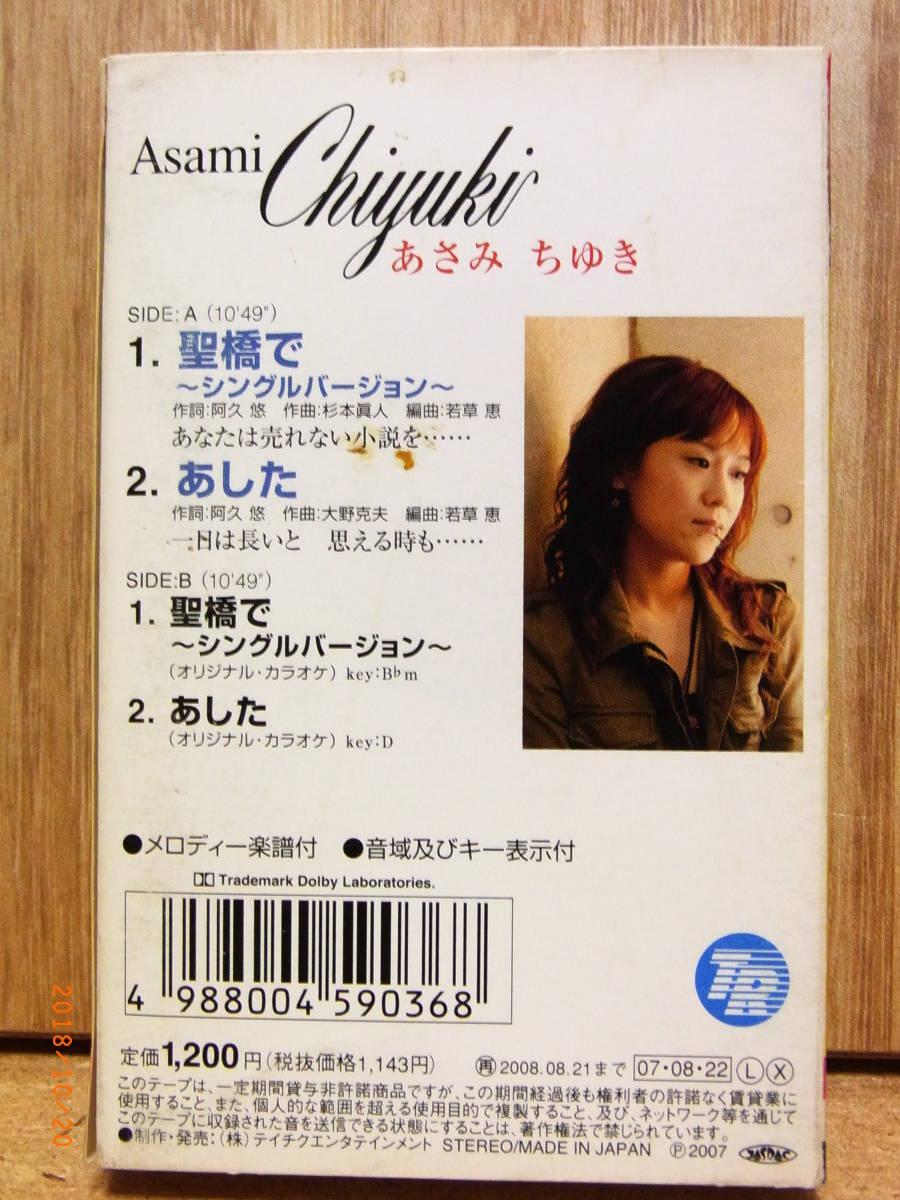 カセットシングル / あさみちゆき ~聖橋で~ / 2007 / テイチク_画像4