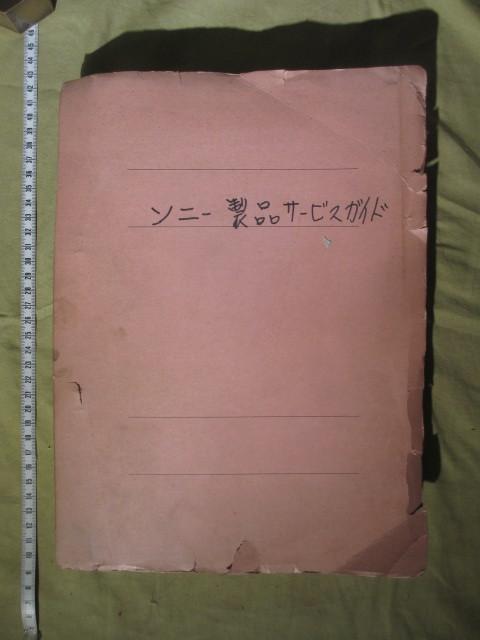 昭和58年~60年 「ソニー製品 サービスガイド」スクラップアルバム・・・テレビが多い・・・大判回路図も多数 (1983年~85年)_画像1