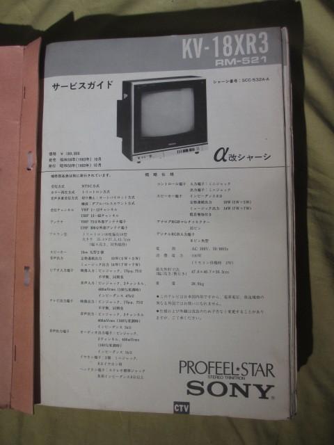昭和58年~60年 「ソニー製品 サービスガイド」スクラップアルバム・・・テレビが多い・・・大判回路図も多数 (1983年~85年)_画像4
