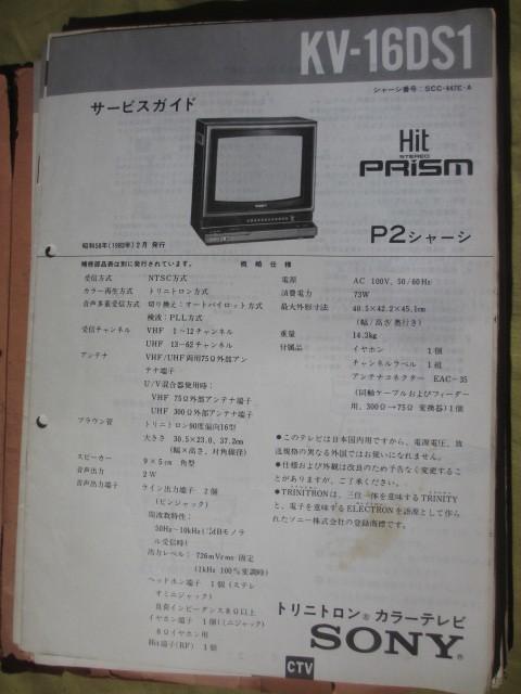昭和58年~60年 「ソニー製品 サービスガイド」スクラップアルバム・・・テレビが多い・・・大判回路図も多数 (1983年~85年)_画像5