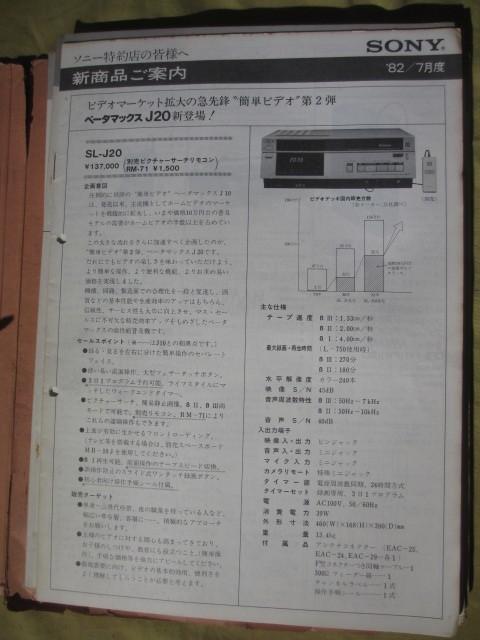 昭和58年~60年 「ソニー製品 サービスガイド」スクラップアルバム・・・テレビが多い・・・大判回路図も多数 (1983年~85年)_画像6
