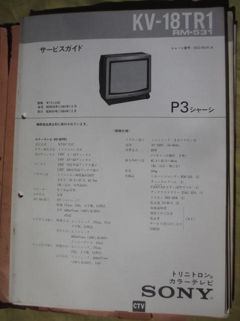 昭和58年~60年 「ソニー製品 サービスガイド」スクラップアルバム・・・テレビが多い・・・大判回路図も多数 (1983年~85年)_画像7