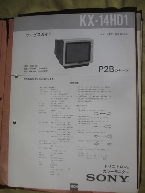 昭和58年~60年 「ソニー製品 サービスガイド」スクラップアルバム・・・テレビが多い・・・大判回路図も多数 (1983年~85年)_画像8
