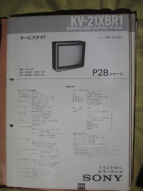 昭和58年~60年 「ソニー製品 サービスガイド」スクラップアルバム・・・テレビが多い・・・大判回路図も多数 (1983年~85年)_画像9