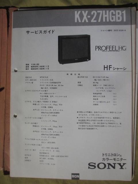 昭和58年~60年 「ソニー製品 サービスガイド」スクラップアルバム・・・テレビが多い・・・大判回路図も多数 (1983年~85年)_画像10