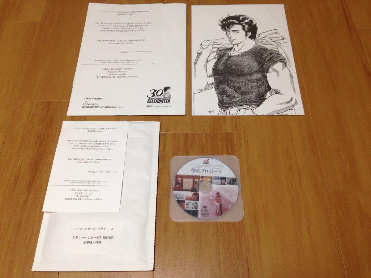 【劇場版公開記念】シティーハンター XYZ EDITION 全巻購入 特典 2種セット りょうのプロポーズ 複製原画