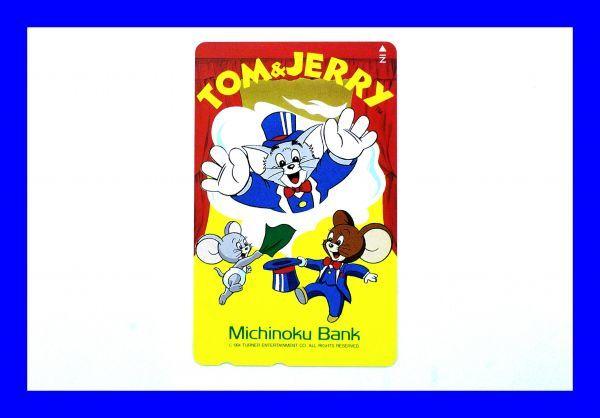 ○未使用 テレホンカード 50度数 みちのく銀行 トムとジェリー C0243_画像1
