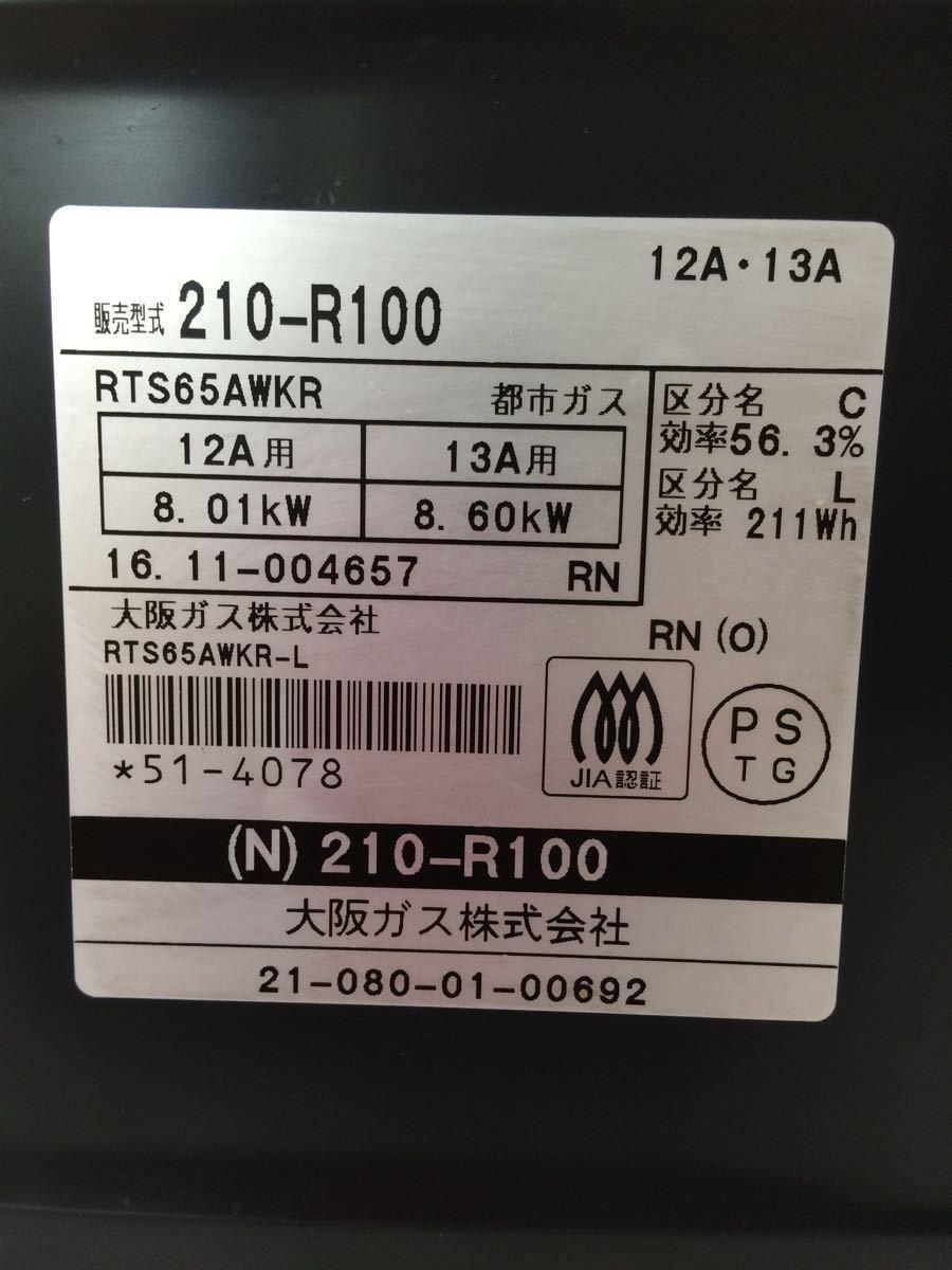 美品 動作良 中古 大阪ガス LAKUCIE ラクシエ 210-R100 RTS65AWKR 高級ガラストップ 16年11月製 都市ガス ガステーブル ガスコンロ ガス台_画像9