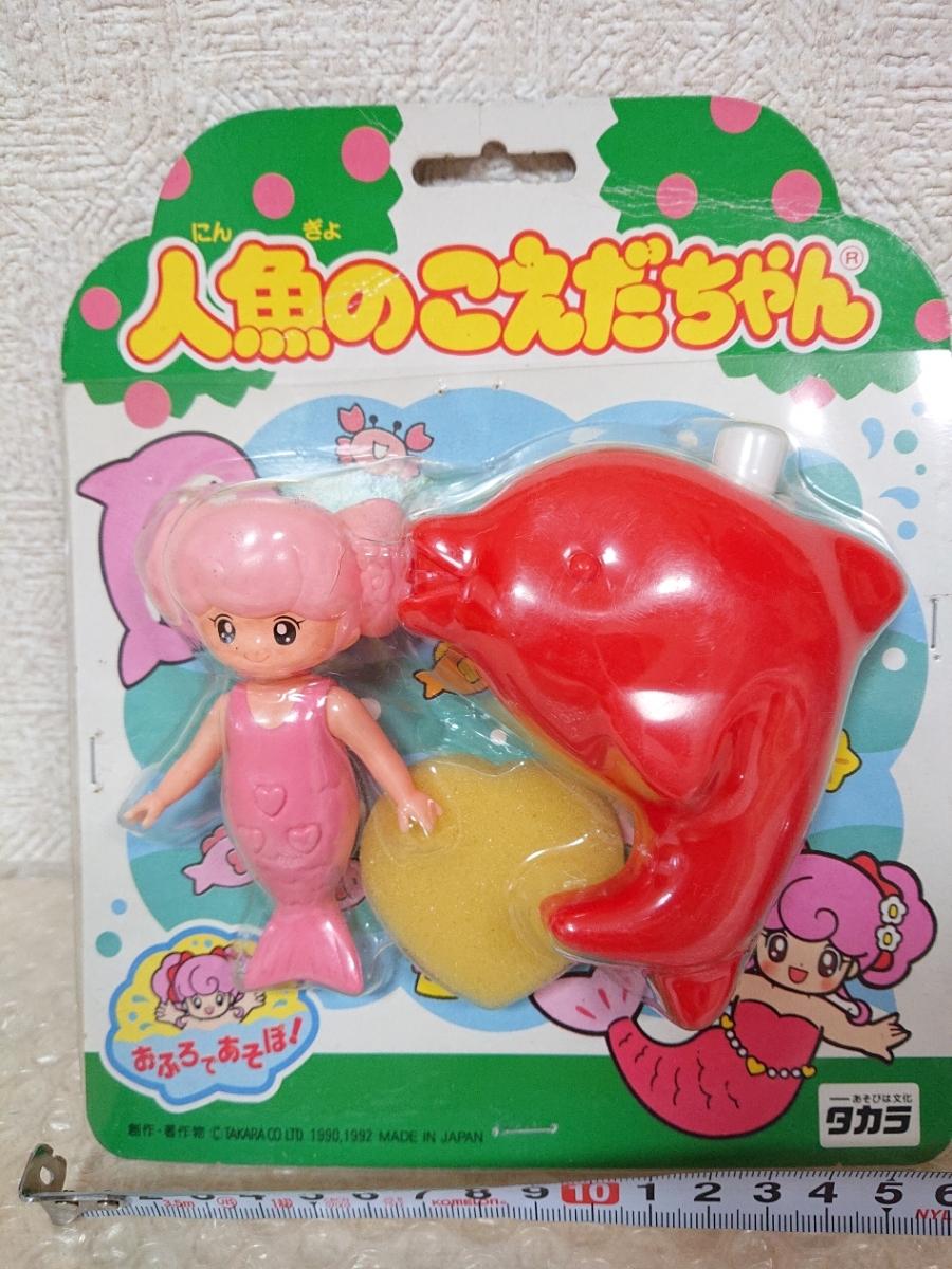送料無料! 昭和レトロ タカラ 人魚 こえだちゃん フィギュア ソフビ 人形 1992年 日本製 当時もの