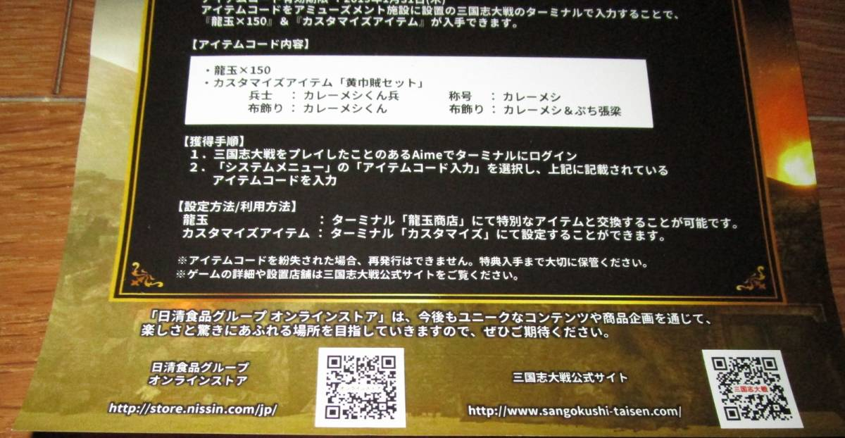 日清食品×三国志大戦 スペシャルコラボ第二弾 黄巾族セット (群雄) カレーメシくん兵 龍玉150