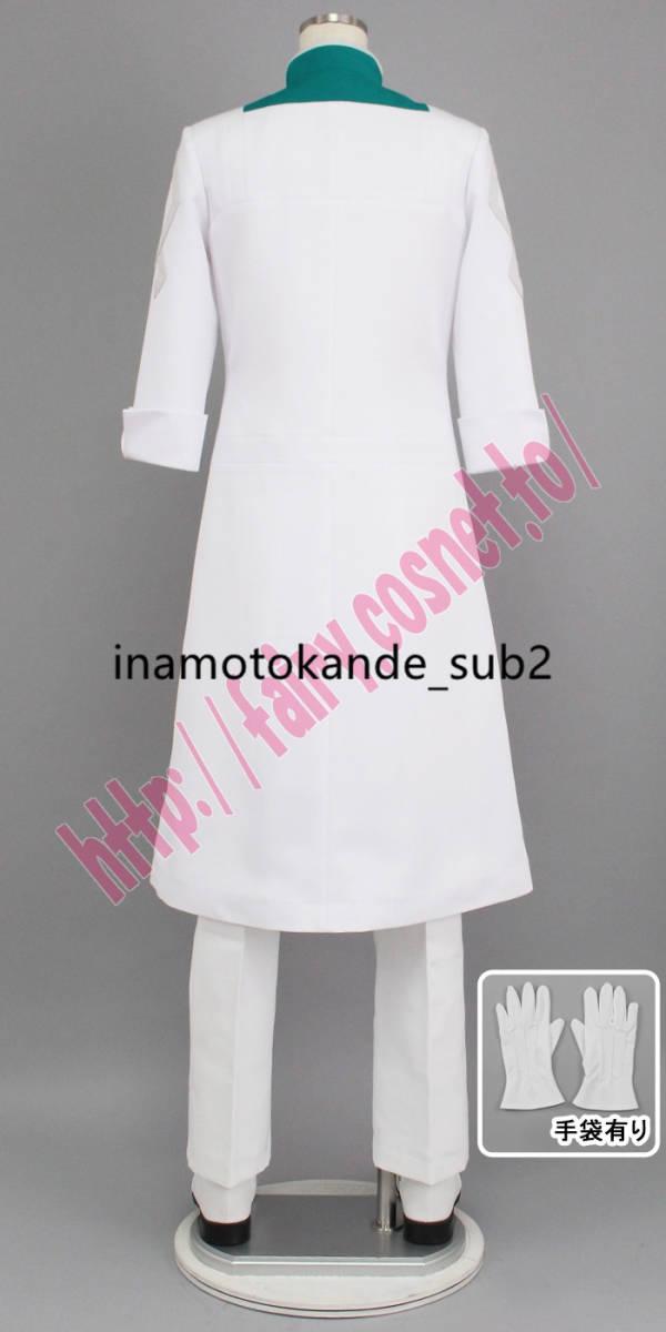 コスプレ衣装 Fate/Grand Order FGO ロマニ・アーキマン 制服 *手袋付き_画像4