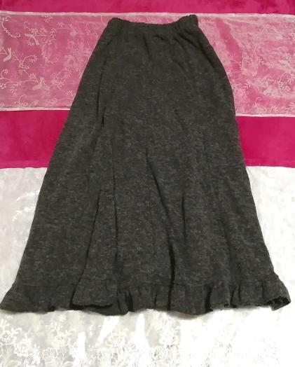 クチュリオール 起毛グレーロングフレアスカート裾フリル Gray long flare skirt hem frill_画像1