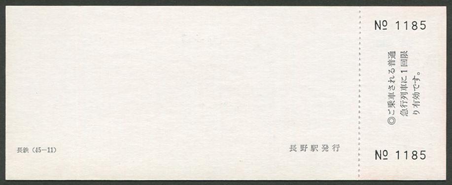 【運転】S45 急行よねやま号電車化延長運転記念急行券_画像2