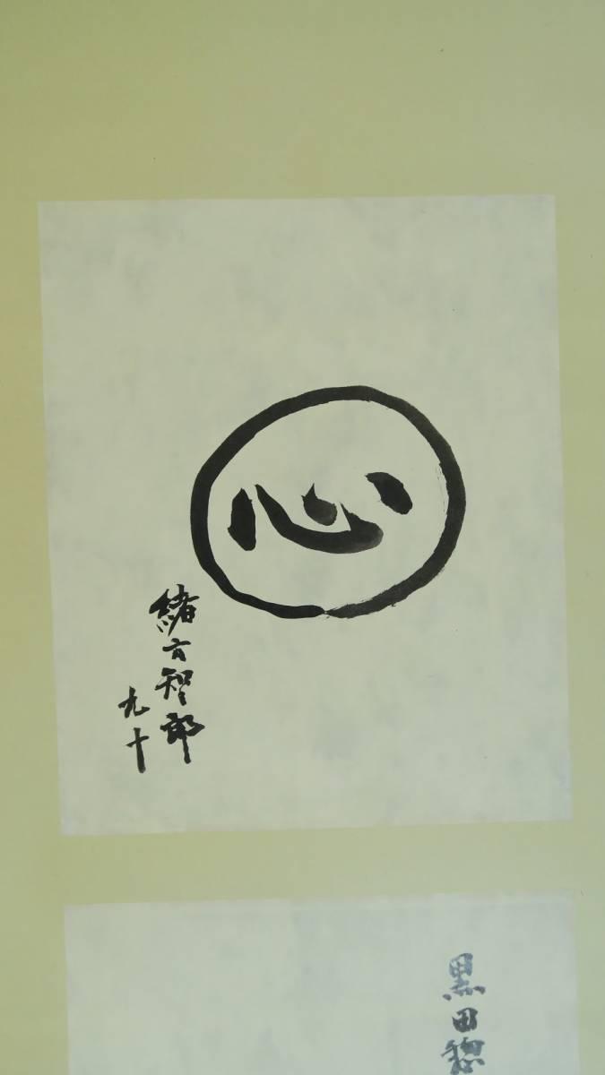 緒方知三郎(病理学者)・「心」...