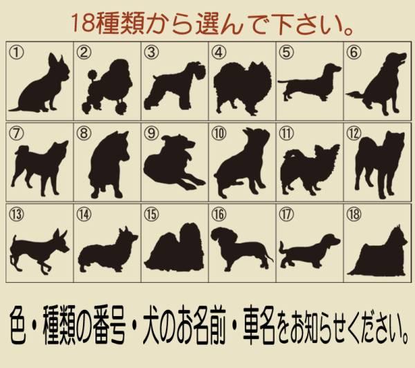 ●お名前入り DOGINCARステッカー 犬種・色選べる 123_画像2