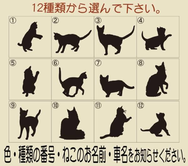 ●CATINCAR お名前入りステッカー 猫さんと色選べる 122_画像2