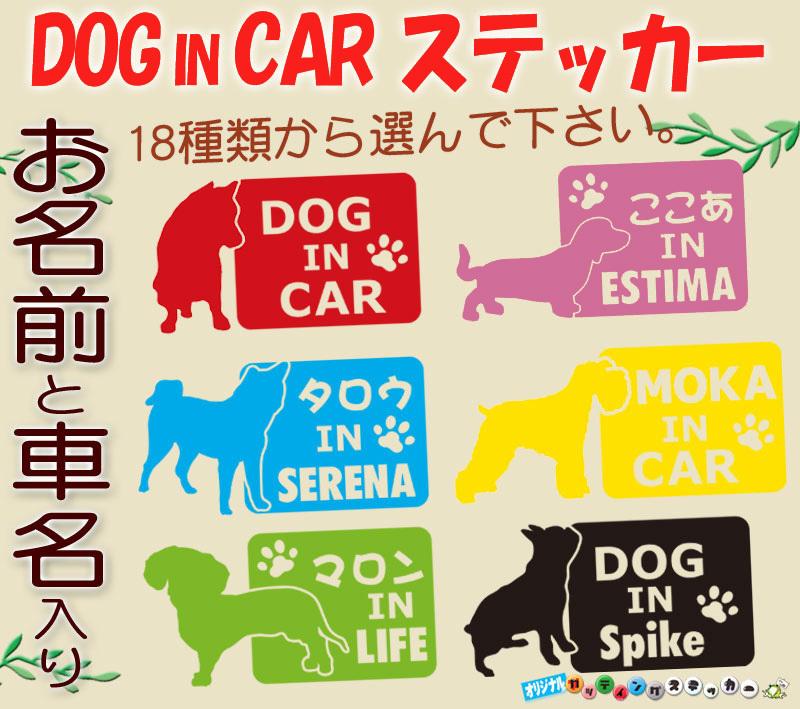 ●お名前入り DOGINCARステッカー 犬種・色選べる 123_画像1