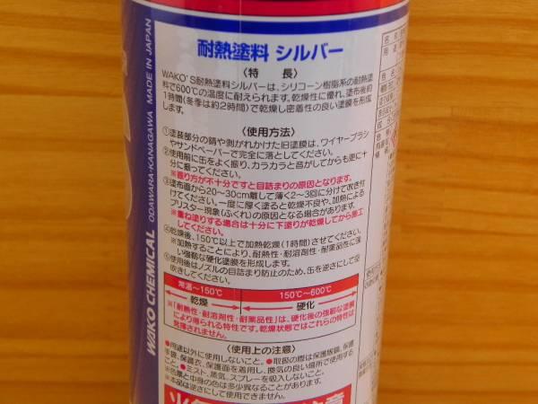 ワコーズ 和光ケミカル HR-S 耐熱塗料 シルバー WAKO'S シリコーン系樹脂 耐熱温度600℃ マフラー_商品説明
