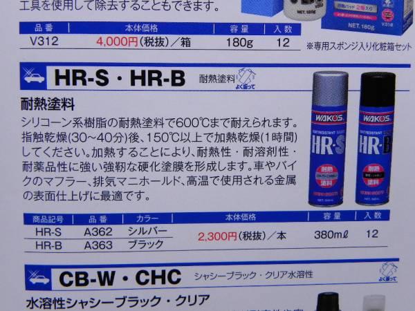 ワコーズ 和光ケミカル HR-S 耐熱塗料 シルバー WAKO'S シリコーン系樹脂 耐熱温度600℃ マフラー_カタログ詳細