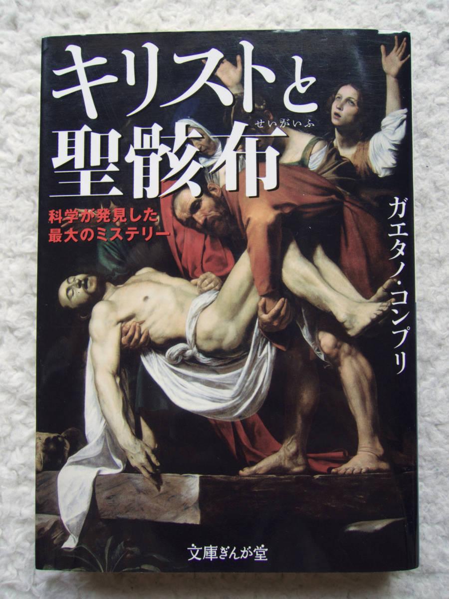 キリストと聖骸布 科学が発見した最大のミステリー (文庫ぎんが堂) ガエタノ・コンプリ