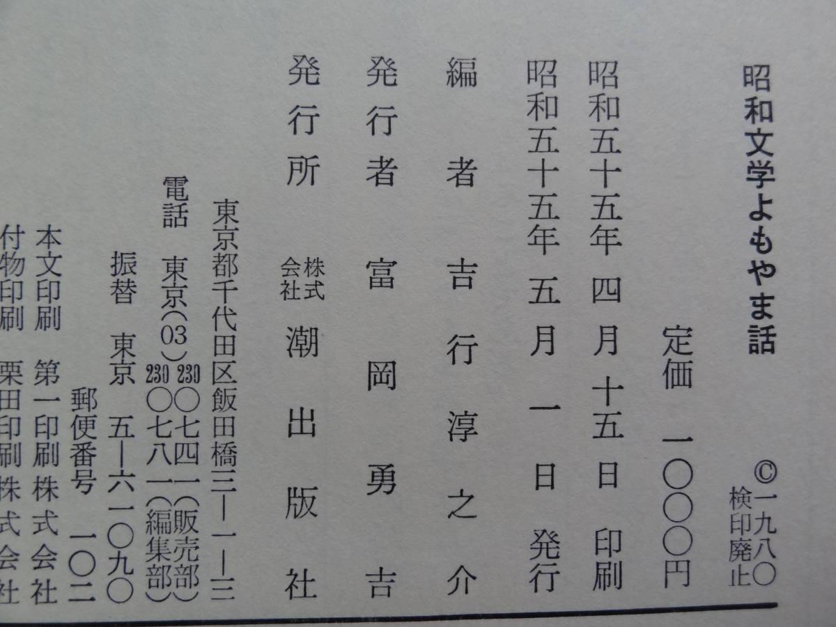 十返肇著作集より 昭和文学よも...
