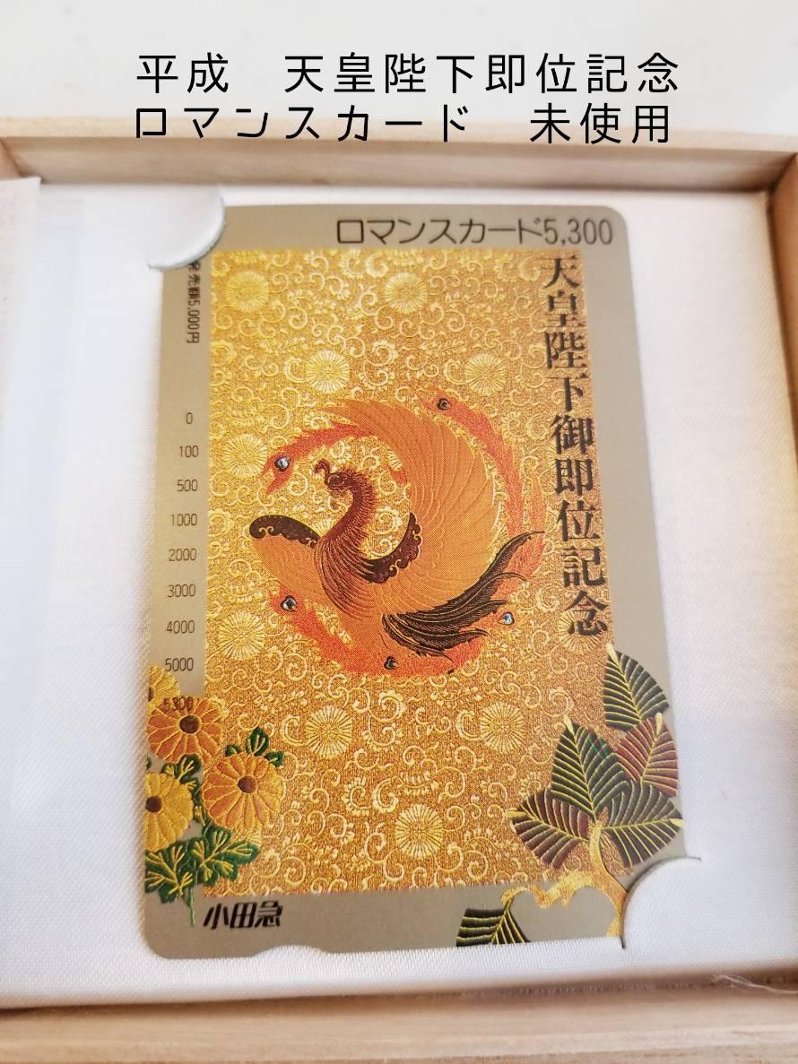 [惡作劇/未使用]平成皇帝的皇帝紀念浪漫卡 編號:h356970554