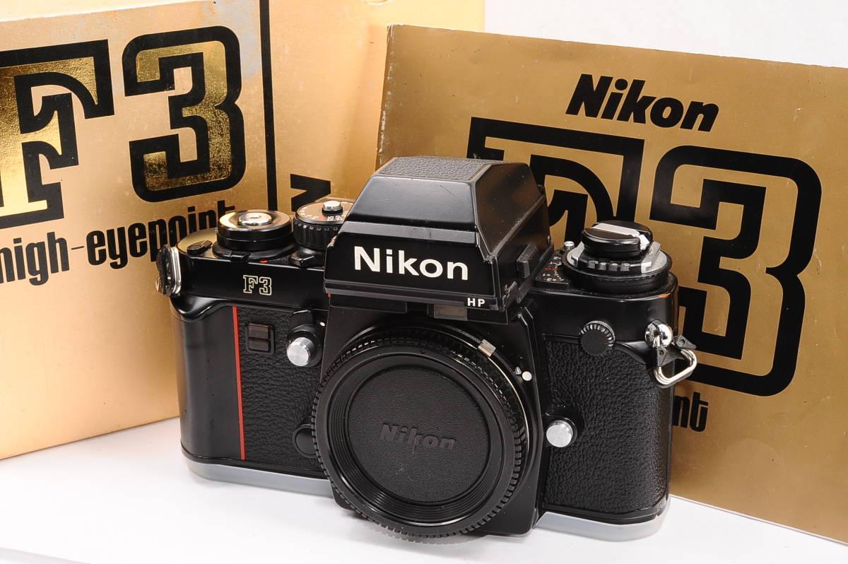 【美品】 ニコン エフスリー エイチピー Nikon F3 HP ボディ - ブラック MF 一眼レフ + 箱、取説付き [1571453]