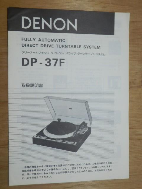 DENON デノン(デンオン)フルオートターンテーブル DP-37F カートリッジ 取扱説明書付き(0)_画像8