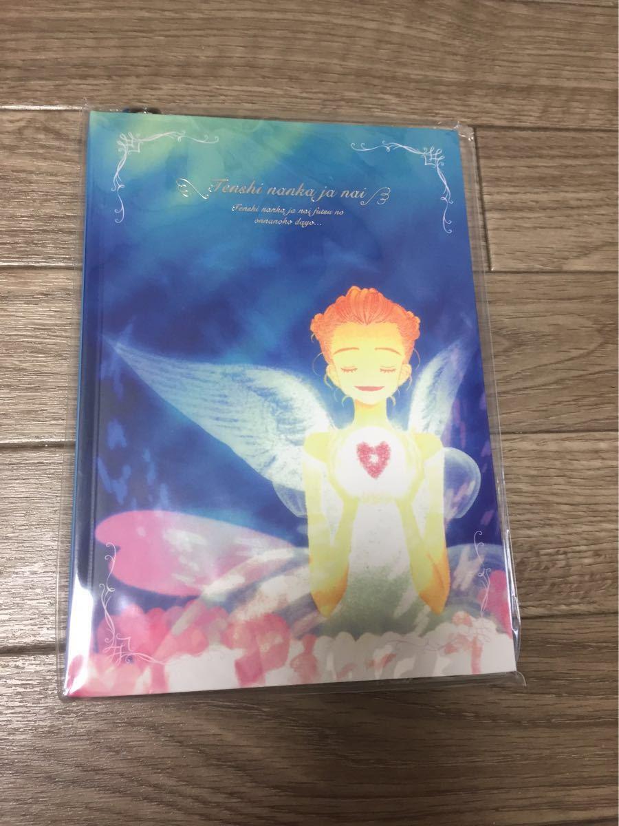 天使なんかじゃない 矢沢あい ノート