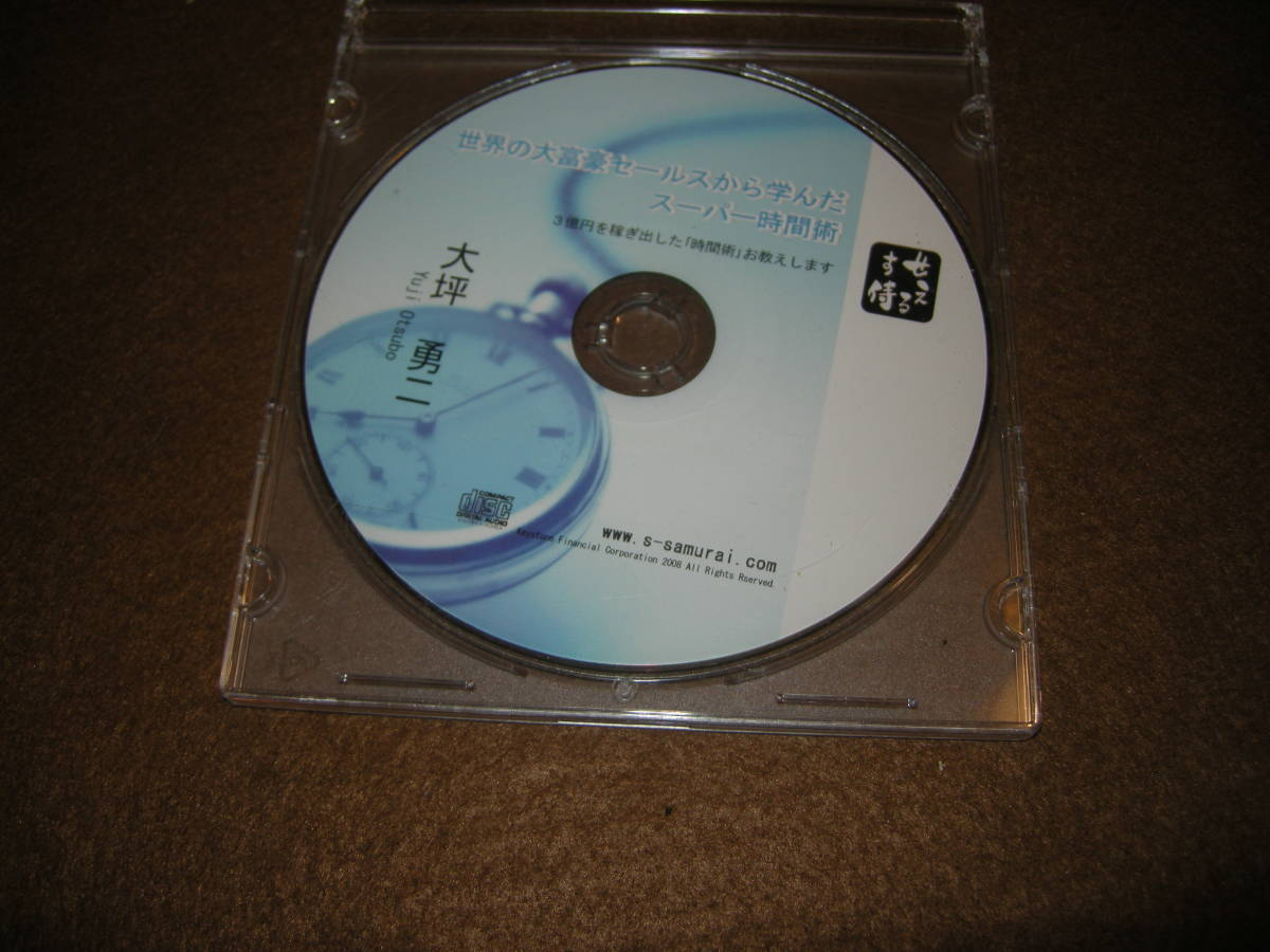 ① large tsubo   two seminar CD world  large    sales from