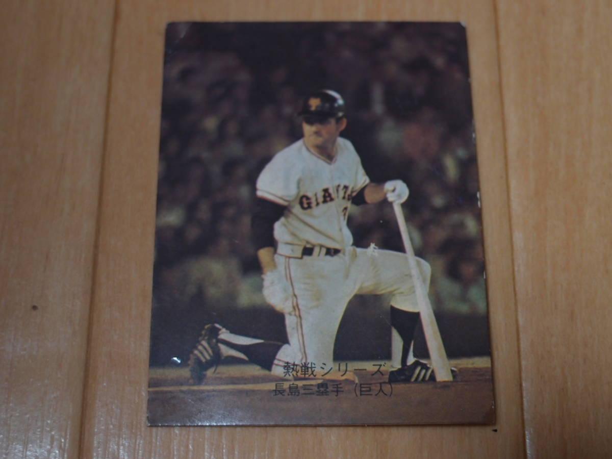 【おまけ付き 送料込】カルビー プロ野球カード 1974年度版 No.385 長嶋 茂雄