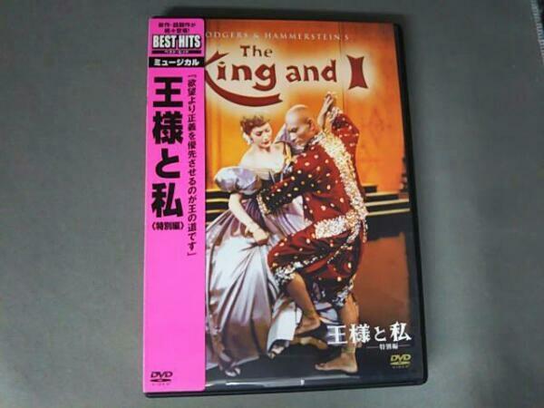 DVD 王様と私 特別編_画像1