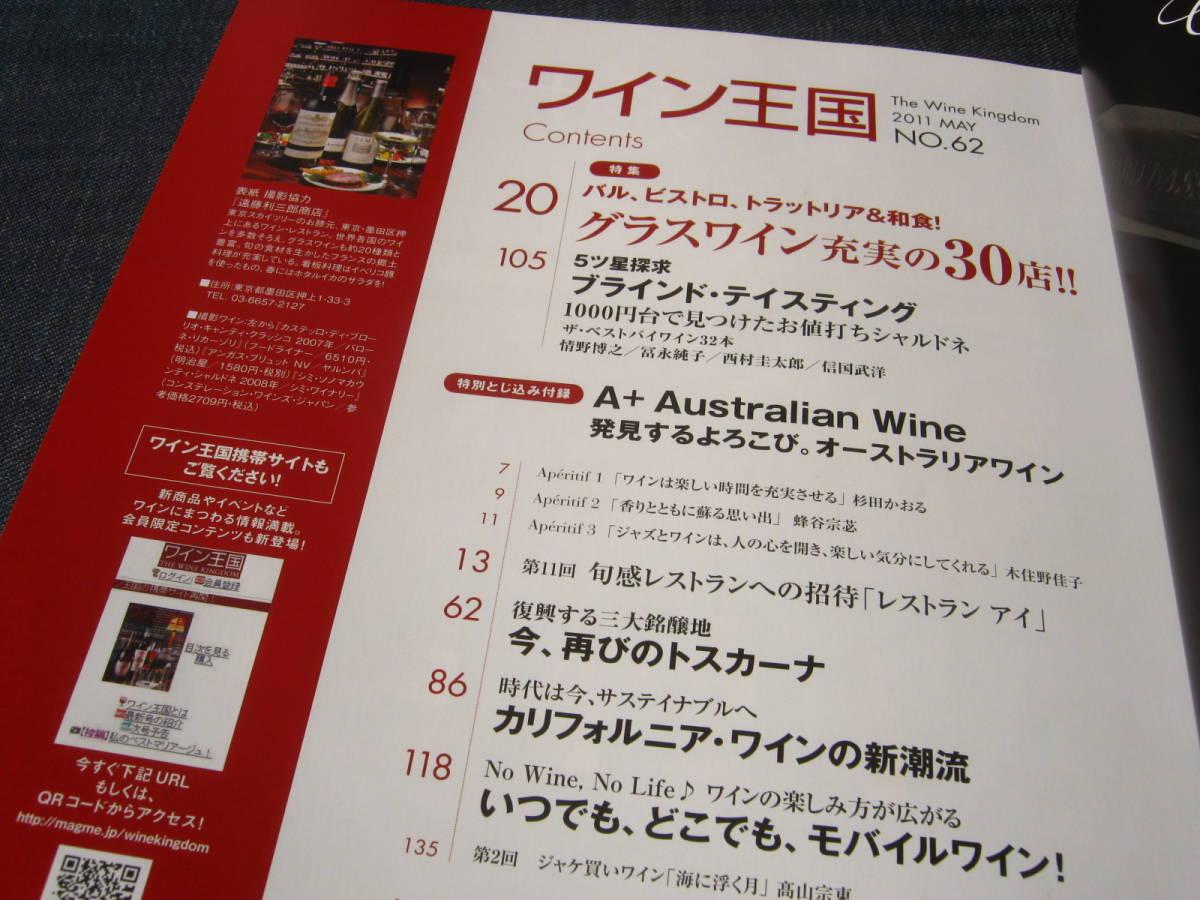 ワイン王国62 グラスワイン充実の30店! シャルドネ バル ビストロ トラットリア オーストラリアワイン_画像2