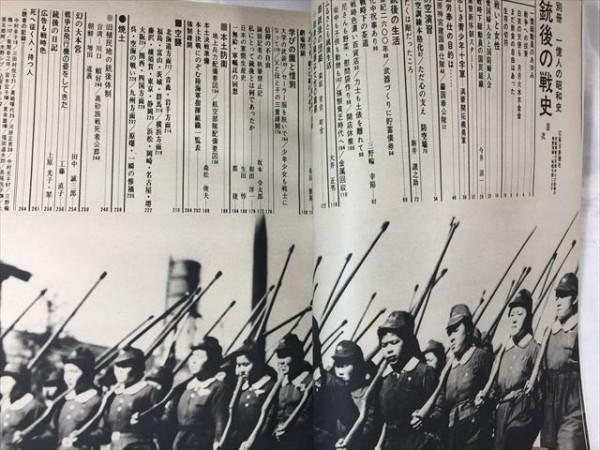 銃後の戦史 別冊1億人の昭和史 ...