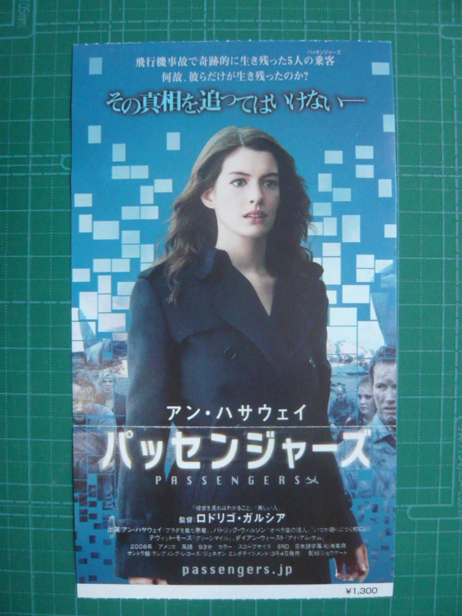 映画半券(折れあり)★パッセンジャーズ★アン・ハサウェイ