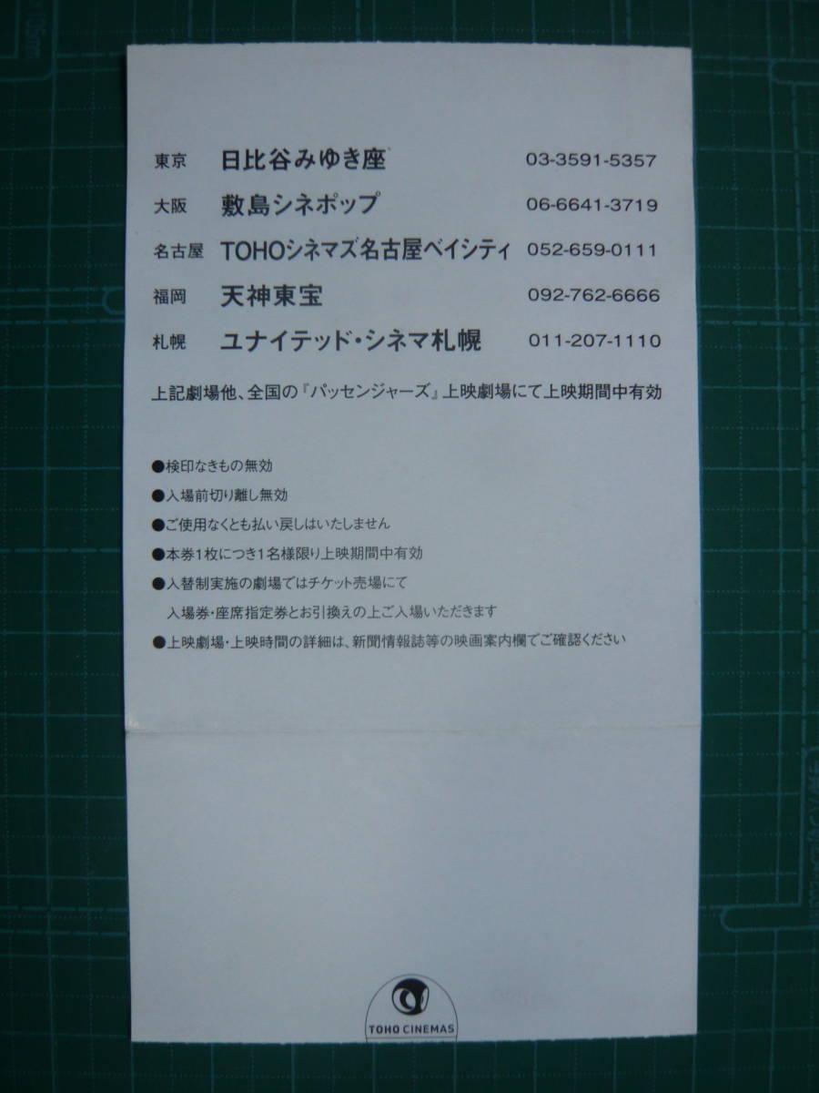 映画半券(折れあり)★パッセンジャーズ★アン・ハサウェイ_画像2