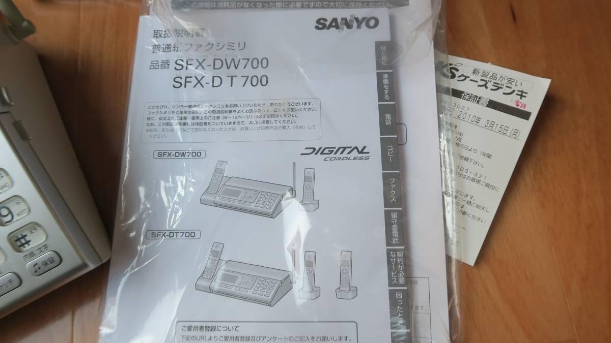 SANYO 普通紙ファクシミリ SFX-DW700 2010年3月購入(電池ありません)_画像2