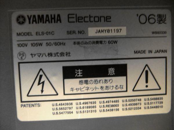 【即決送料込!】【そこそこ美品】YAMAHA/ヤマハ エレクトーン STAGEA/ステージア カスタムモデル ELS-01C 2006年製 動作良好 引取り歓迎_画像6