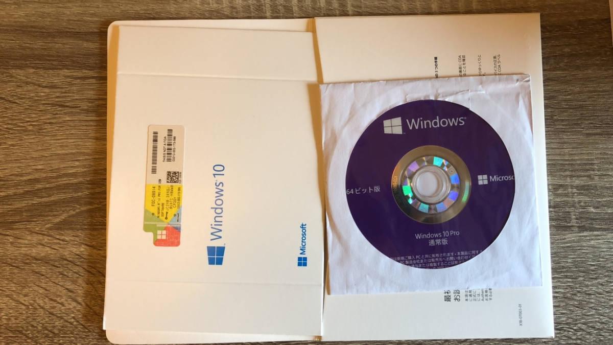 ★送料 無料 ★新品 Windows 10 Professional 64bit DSP 通常版 正規プロダクトキー、永続認証 C45#