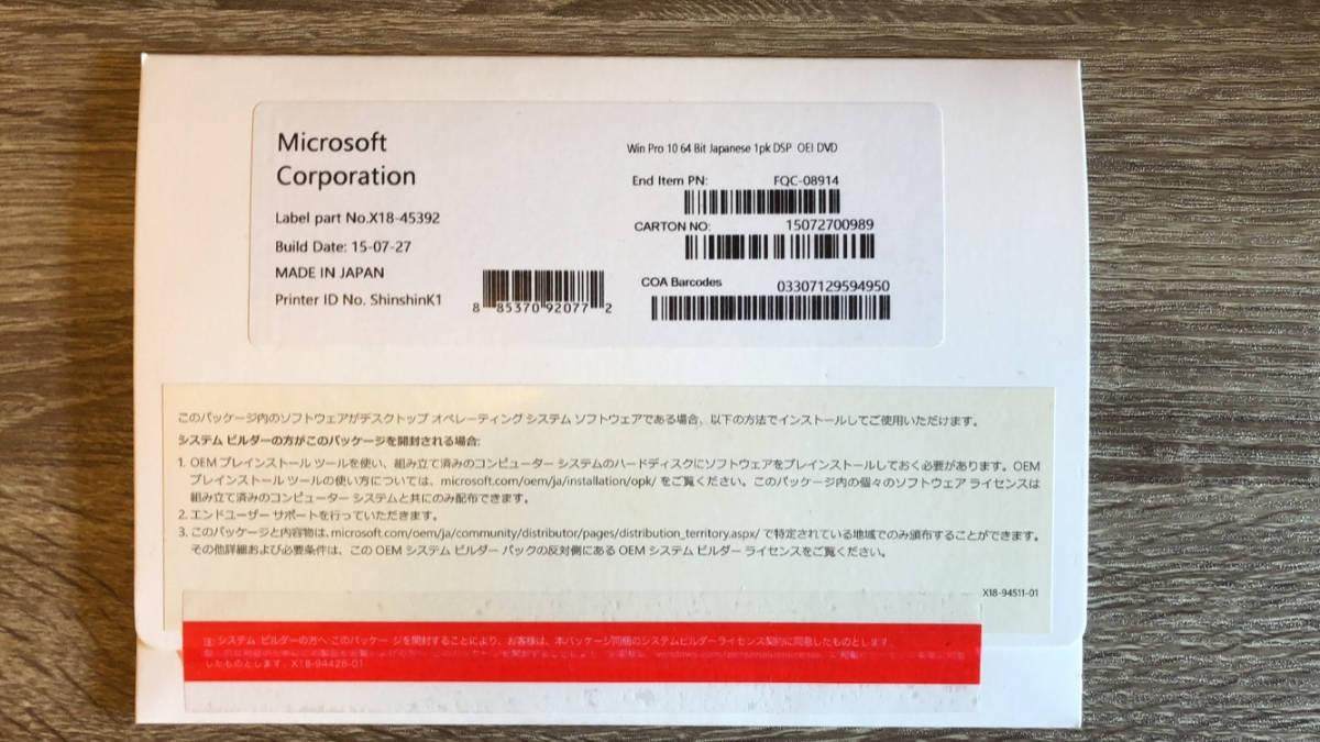 ★送料 無料 ★新品 Windows 10 Professional 64bit DSP 通常版 正規プロダクトキー、永続認証 C45#_画像2