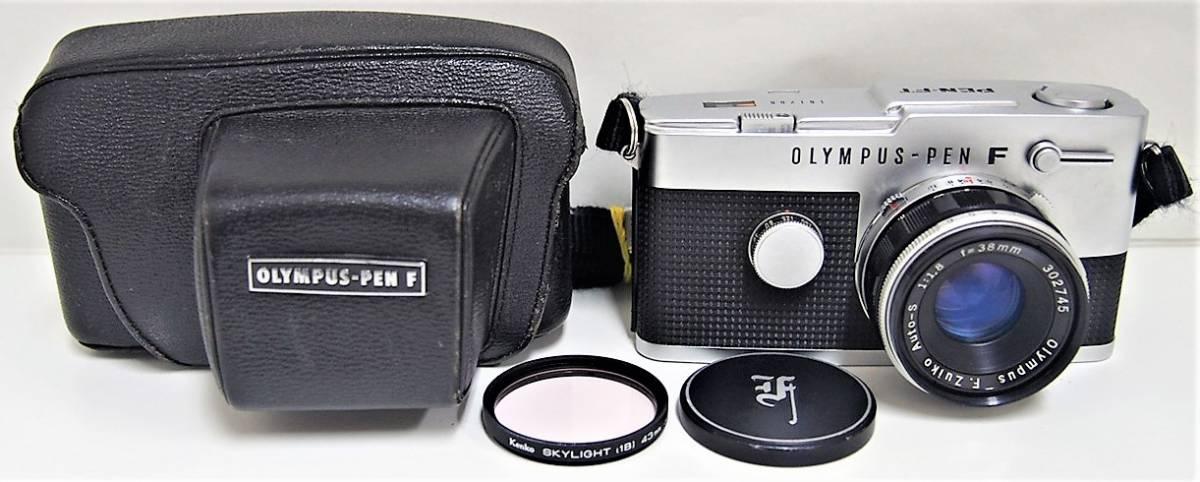 10★ オリンパス OLYMPUS オリンパス ペン PEN-FT OLYMPUS F ZUIKO Auto-S 1:1.8 38m レンズフィルター 前部レンズキャップ ケース付き