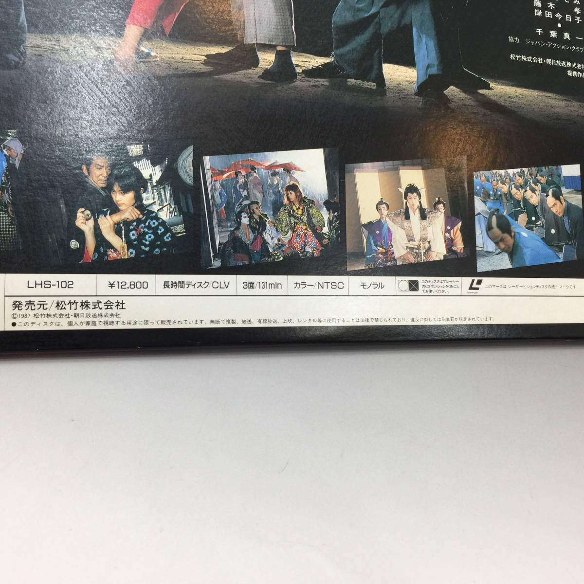 Tb10/31/30 【邦画】 LD2枚組 藤田まこと 必殺4 恨みはらします_画像10